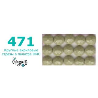 Стразы DMC 471 круглые для алмазной мозаики 200-220 шт