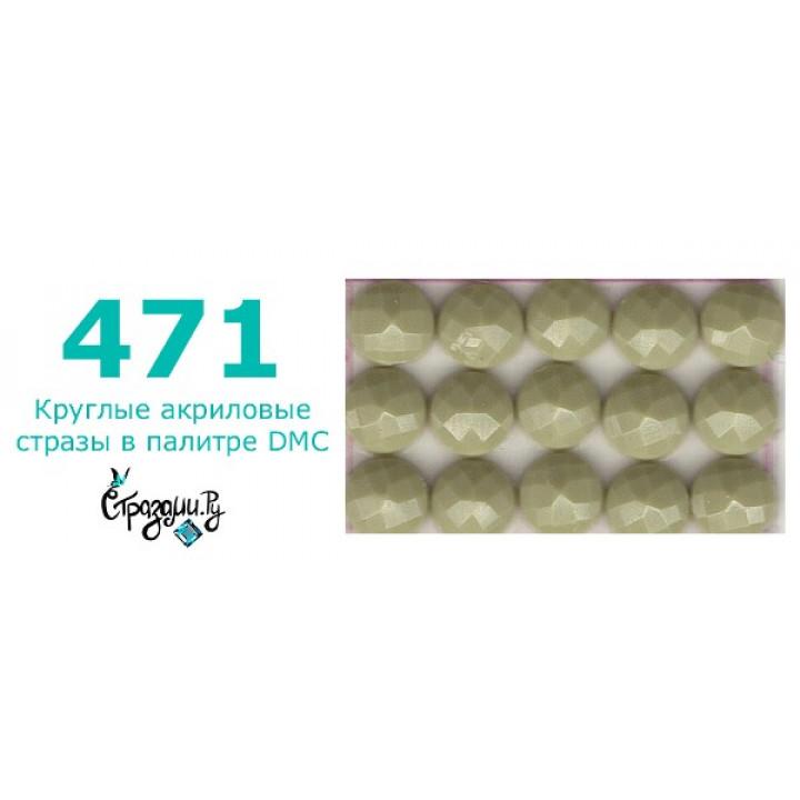 Стразы DMC 471 круглые для алмазной мозаики 1,4 г