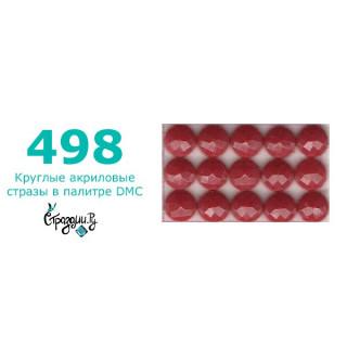 Стразы DMC 498 круглые для алмазной мозаики 1,4 г