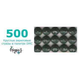 Стразы DMC 500 круглые для алмазной мозаики 200-220 шт
