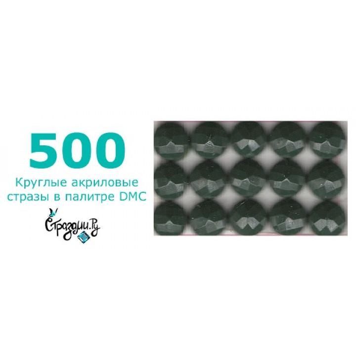 Стразы DMC 500 круглые для алмазной мозаики 1,4 г