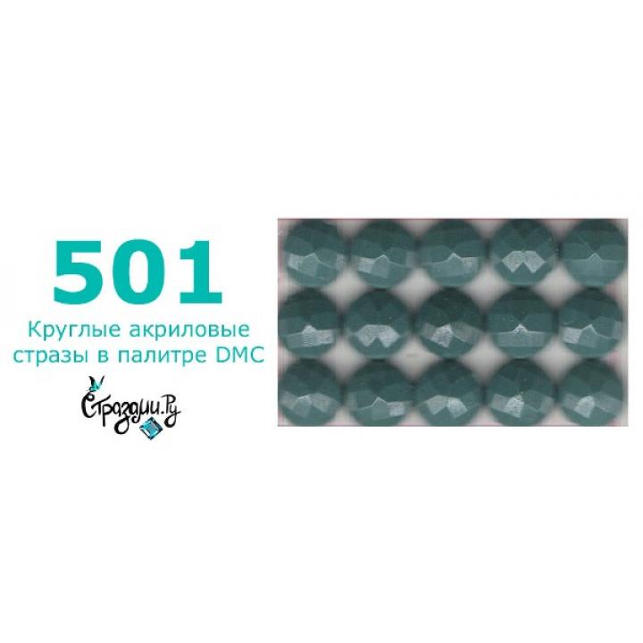 Стразы DMC 501 круглые для алмазной мозаики 1,4 г
