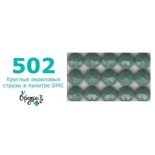 Стразы DMC 502 круглые для алмазной мозаики 1,4 г