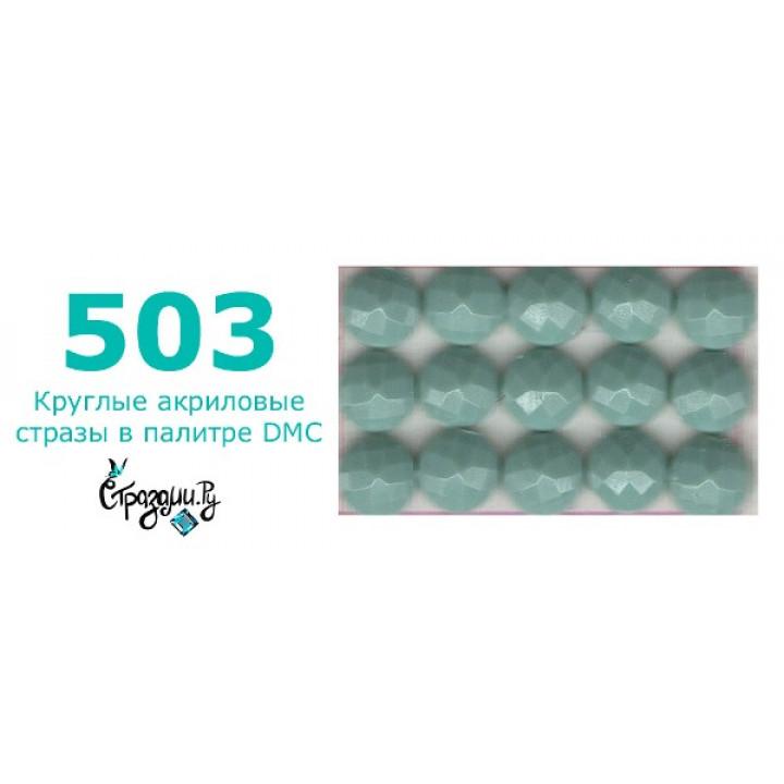 Стразы DMC 503 круглые для алмазной мозаики 200-220 шт
