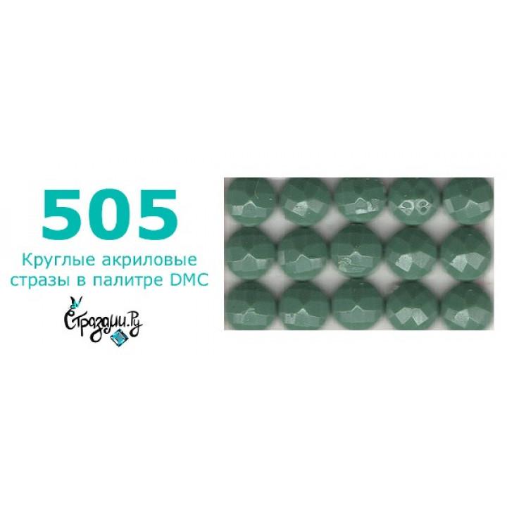 Стразы DMC 505 круглые для алмазной мозаики 1,4 г