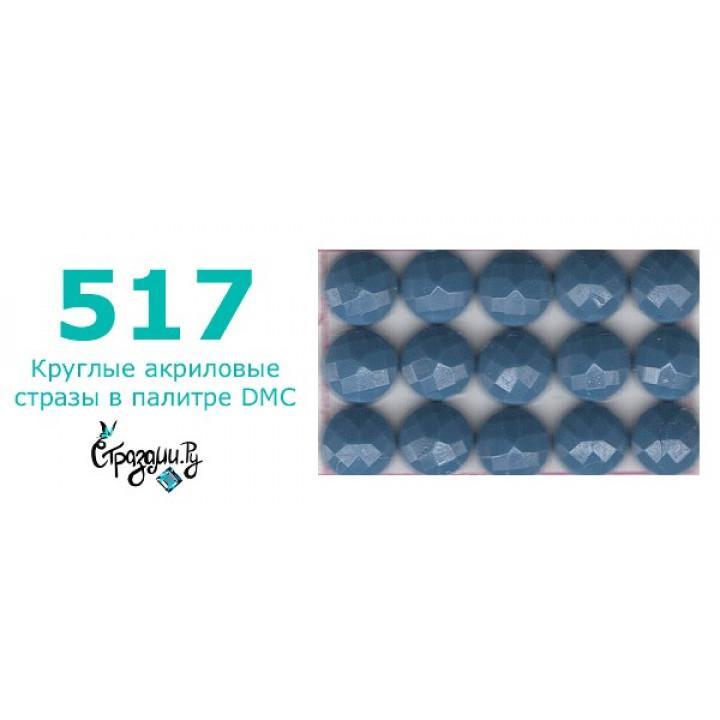 Стразы DMC 517 круглые для алмазной мозаики 1,4 г