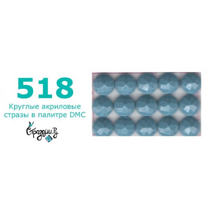Стразы DMC 518 круглые для алмазной мозаики 1,4 г