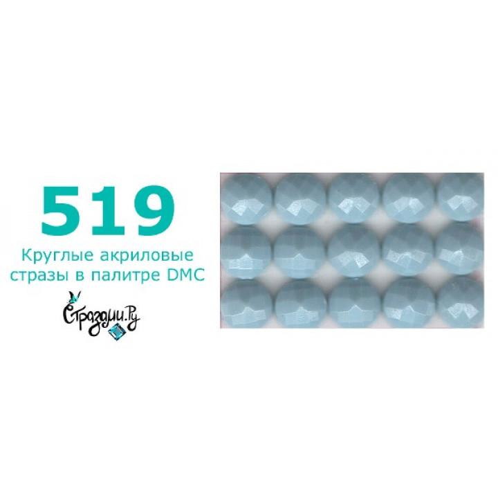 Стразы DMC 519 круглые для алмазной мозаики 1,4 г