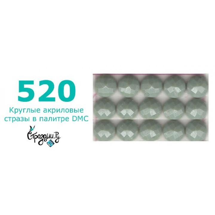 Стразы DMC 520 круглые для алмазной мозаики 1,4 г
