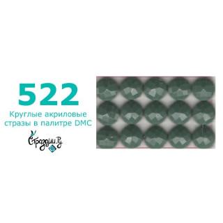 Стразы DMC 522 круглые для алмазной мозаики 200-220 шт