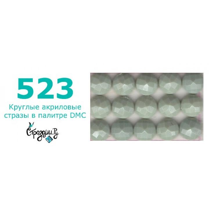 Стразы DMC 523 круглые для алмазной мозаики 1,4 г