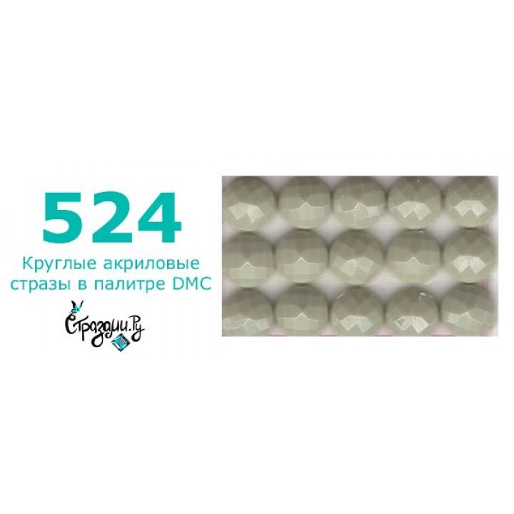 Стразы DMC 524 круглые для алмазной мозаики 1,4 г