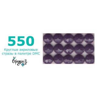 Стразы DMC 550 круглые для алмазной мозаики 1,4 г