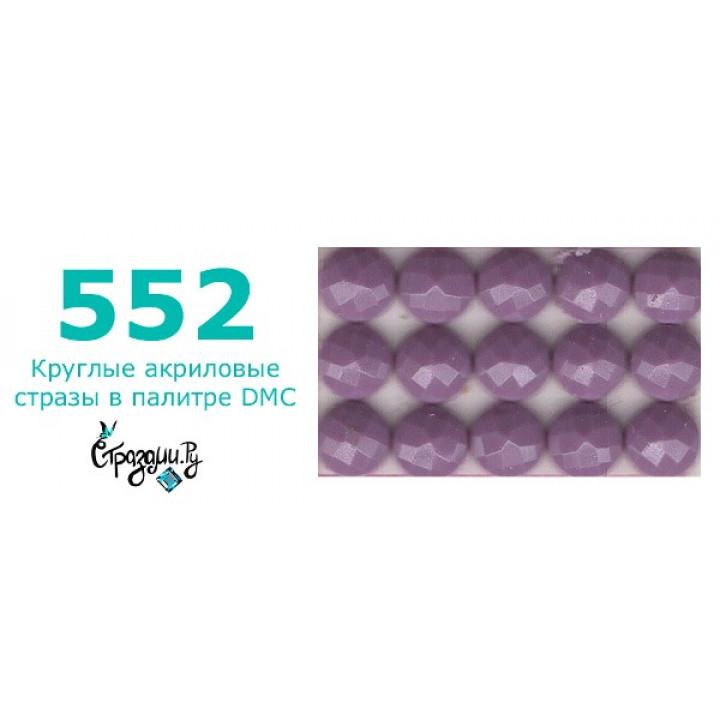 Стразы DMC 552 круглые для алмазной мозаики 1,4 г