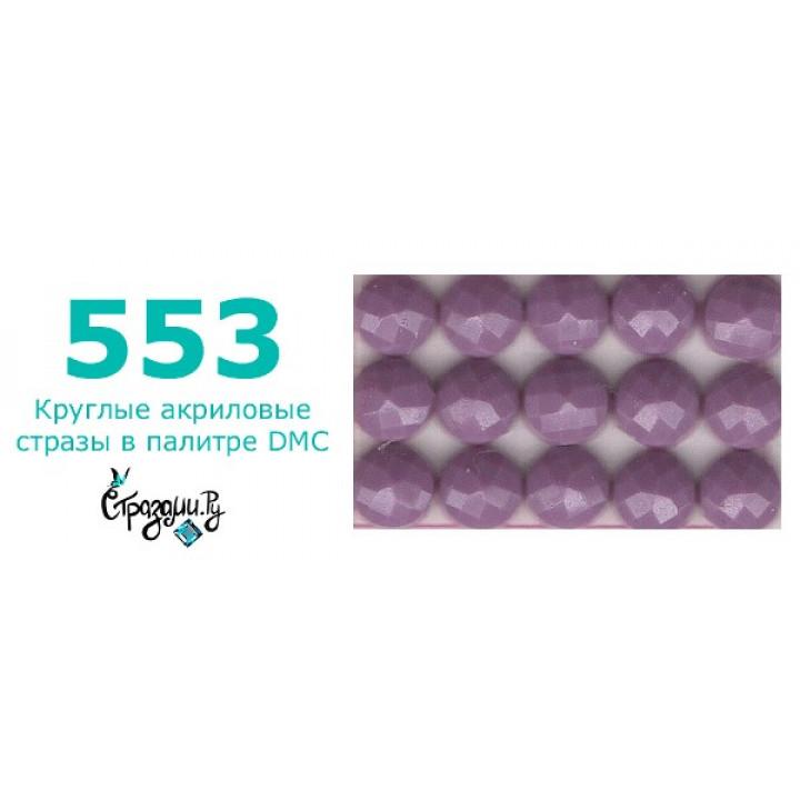 Стразы DMC 553 круглые для алмазной мозаики 1,4 г