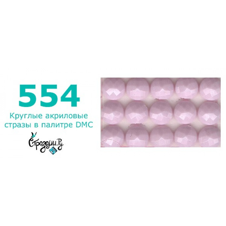 Стразы DMC 554 круглые для алмазной мозаики 1,4 г