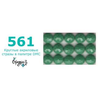 Стразы DMC 561 круглые для алмазной мозаики 1,4 г