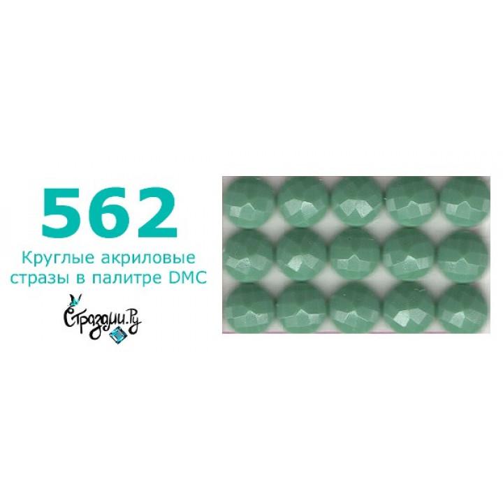 Стразы DMC 562 круглые для алмазной мозаики 1,4 г