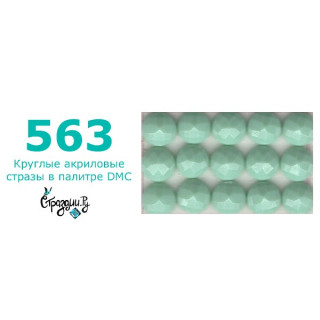 Стразы DMC 563 круглые для алмазной мозаики 1,4 г