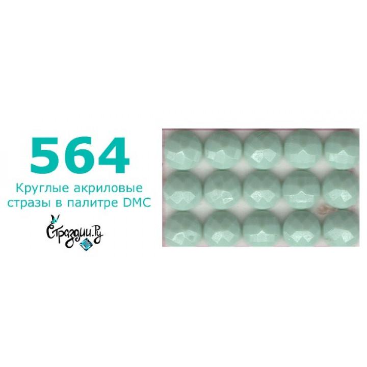 Стразы DMC 564 круглые для алмазной мозаики 1,4 г