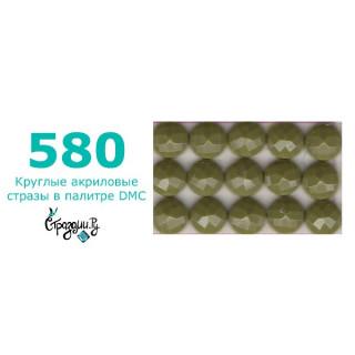 Стразы DMC 580 круглые для алмазной мозаики 1,4 г