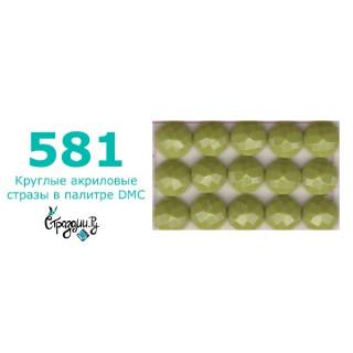 Стразы DMC 581 круглые для алмазной мозаики 1,4 г