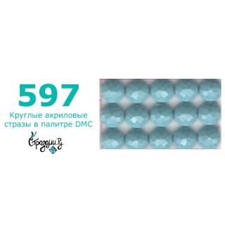 Стразы DMC 597 круглые для алмазной мозаики 1,4 г