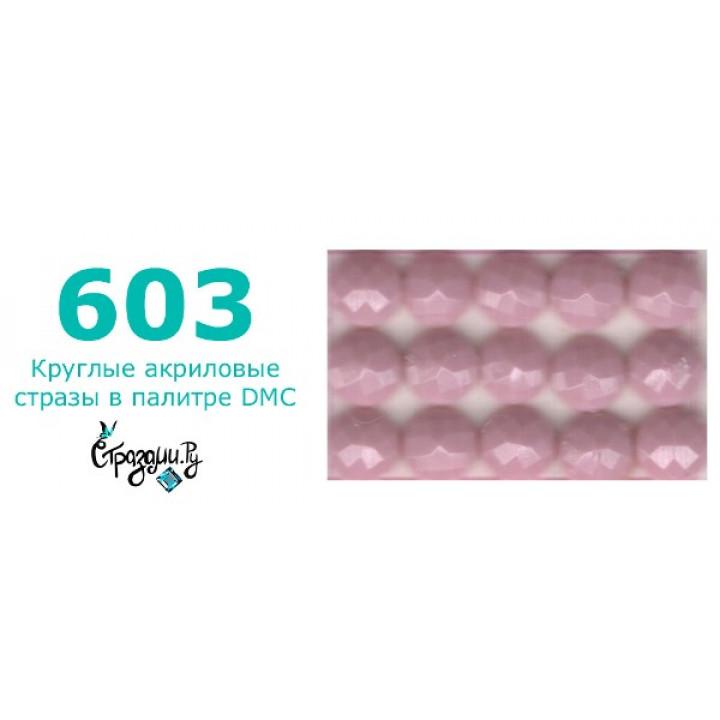 Стразы DMC 603 круглые для алмазной мозаики 1,4 г