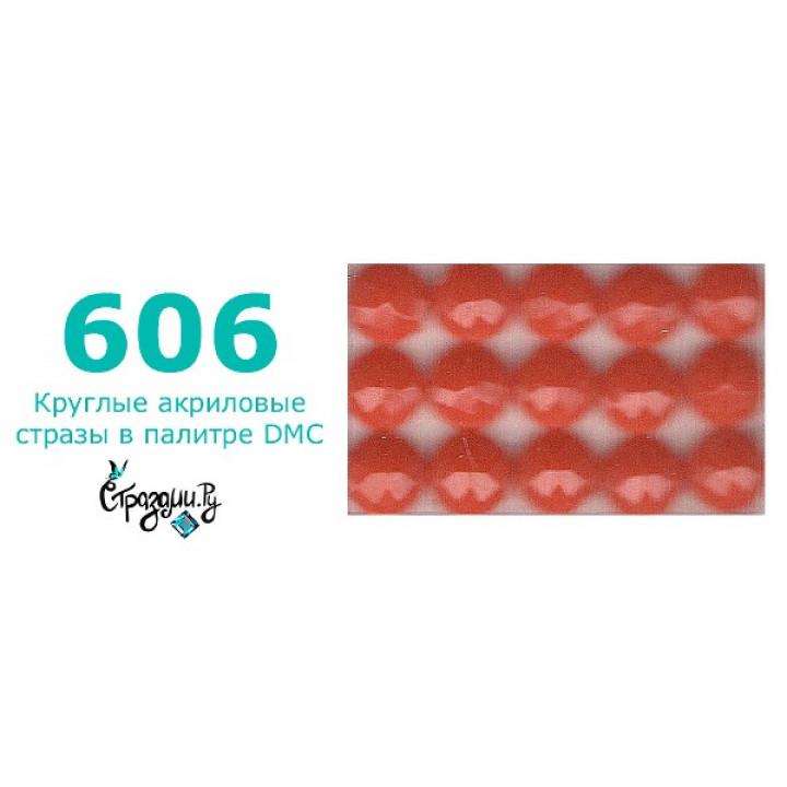 Стразы DMC 606 круглые для алмазной мозаики 1,4 г