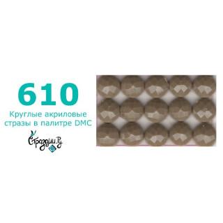 Стразы DMC 610 круглые для алмазной мозаики 200-220 шт