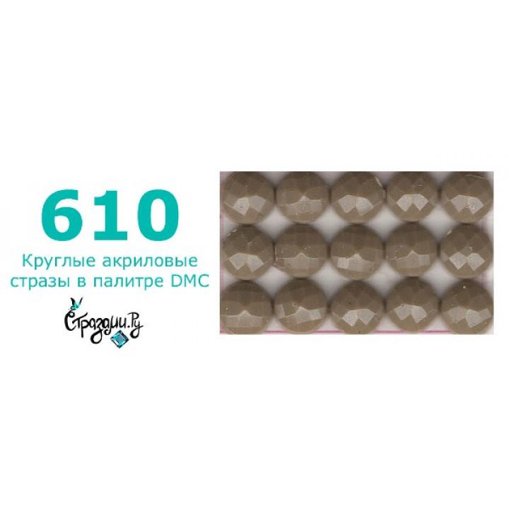 Стразы DMC 610 круглые для алмазной мозаики 1,4 г
