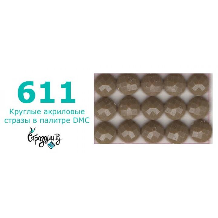 Стразы DMC 611 круглые для алмазной мозаики 200-220 шт