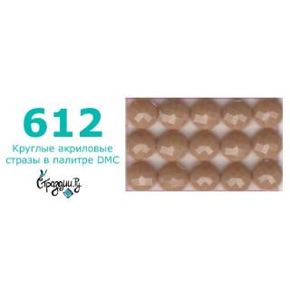 Стразы DMC 612 круглые для алмазной мозаики 1,4 г