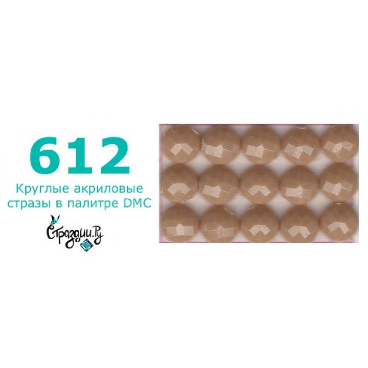 Стразы DMC 612 круглые для алмазной мозаики 200-220 шт