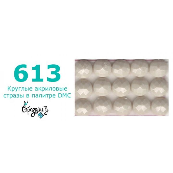 Стразы DMC 613 круглые для алмазной мозаики 1,4 г