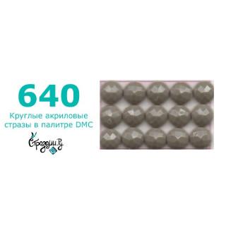 Стразы DMC 640 круглые для алмазной мозаики 1,4 г