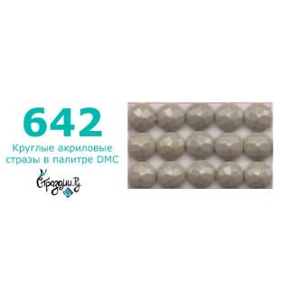 Стразы DMC 642 круглые для алмазной мозаики 200-220 шт