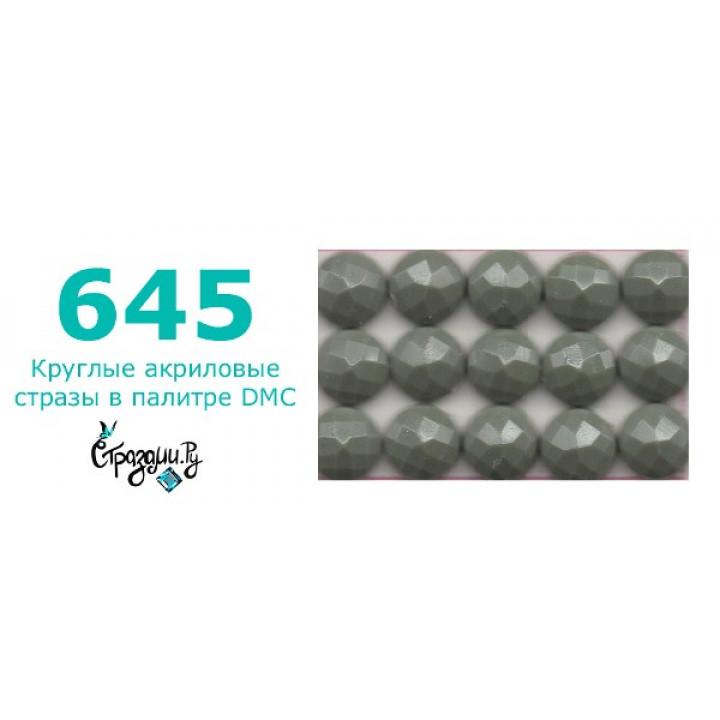 Стразы DMC 645 круглые для алмазной мозаики 1,4 г