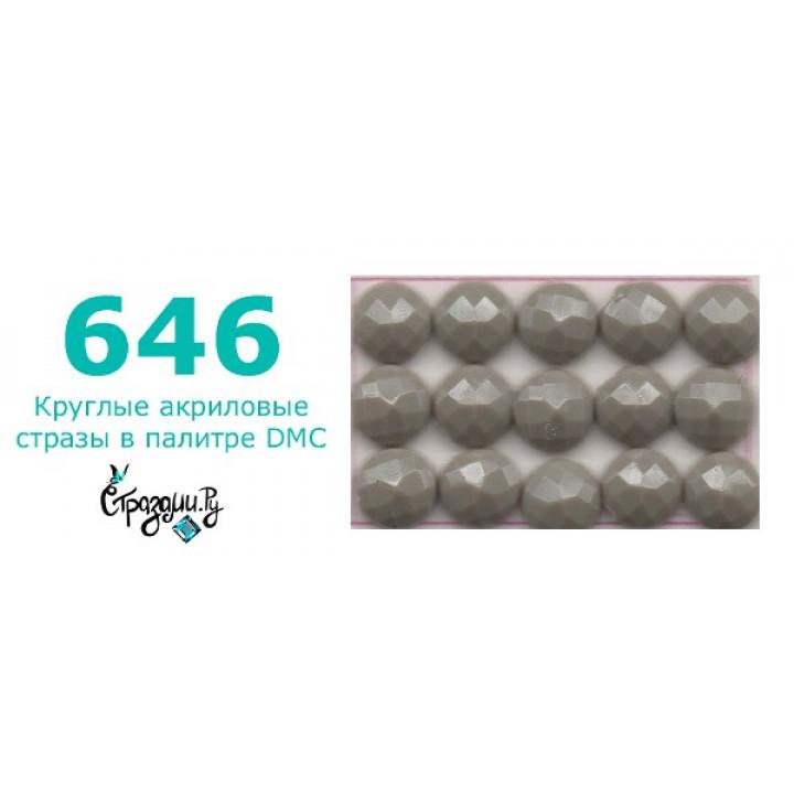 Стразы DMC 646 круглые для алмазной мозаики 1,4 г