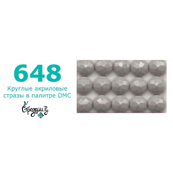 Стразы DMC 648 круглые для алмазной мозаики 1,4 г