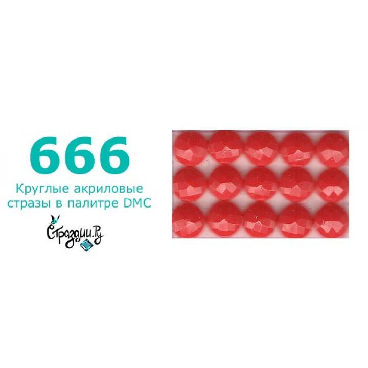 Стразы DMC 666 круглые для алмазной мозаики 1,4 г
