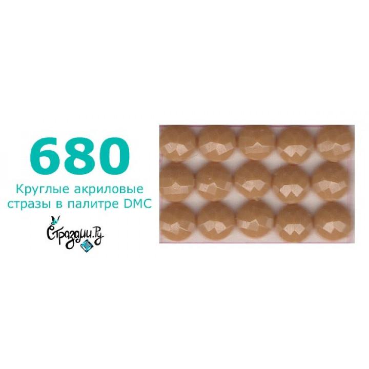 Стразы DMC 680 круглые для алмазной мозаики 1,4 г
