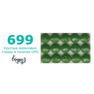 Стразы DMC 699 круглые для алмазной мозаики 1,4 г