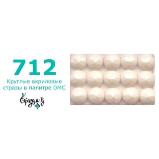 Стразы DMC 712 круглые для алмазной мозаики 1,4 г