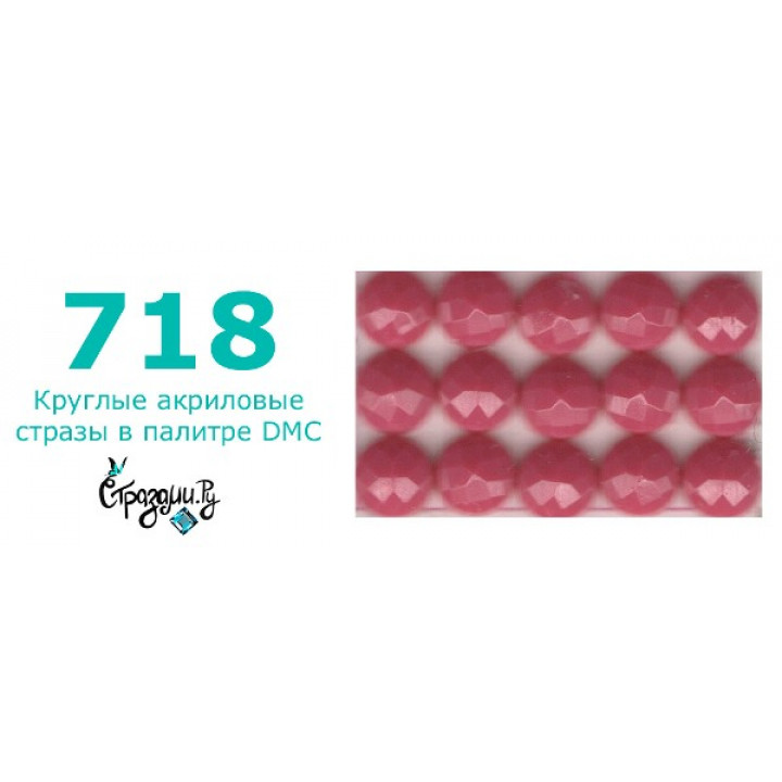 Стразы DMC 718 круглые для алмазной мозаики 1,4 г
