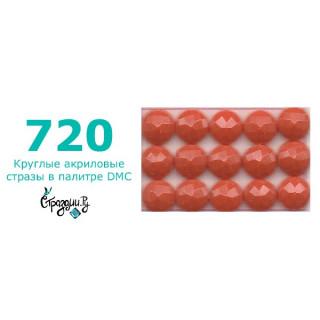 Стразы DMC 720 круглые для алмазной мозаики 1,4 г