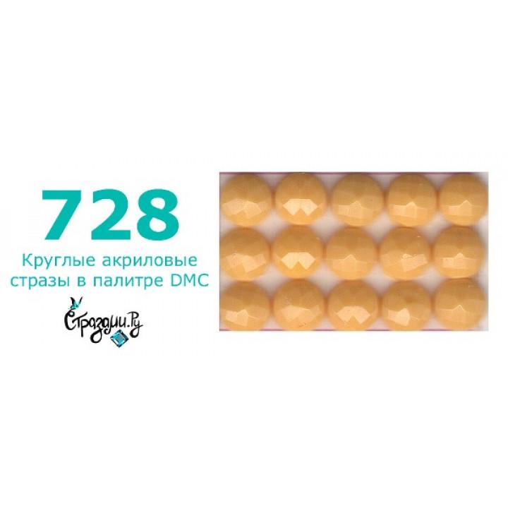 Стразы DMC 728 круглые для алмазной мозаики 1,4 г