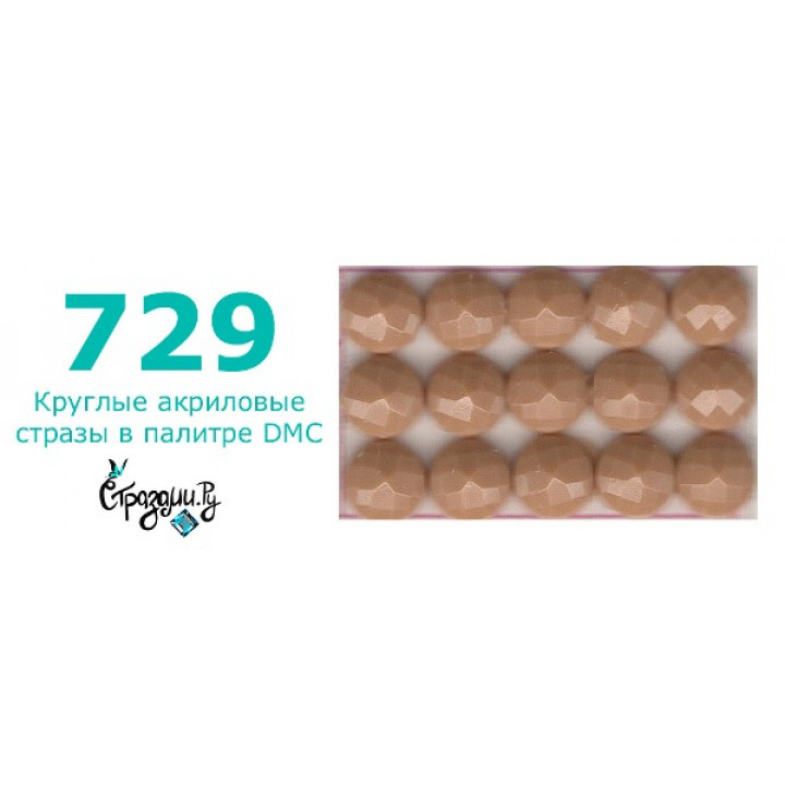 Стразы DMC 729 круглые для алмазной мозаики 200-220 шт