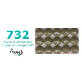 Стразы DMC 732 круглые для алмазной мозаики 1,4 г