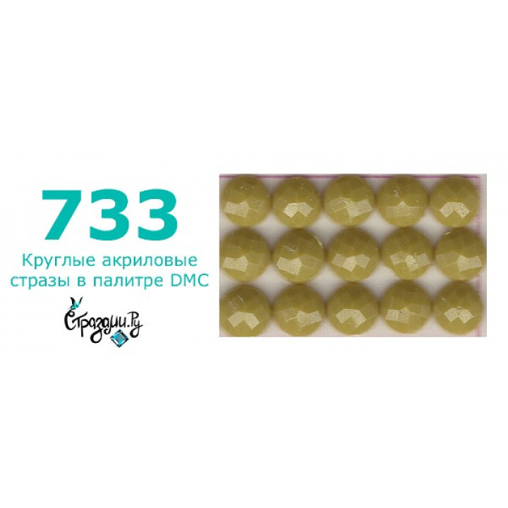 Стразы DMC 733 круглые для алмазной мозаики 1,4 г